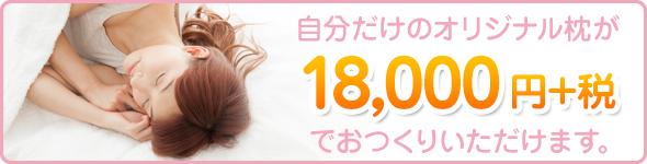 自分だけのオリジナルまくらが18,000円+税でお作りいただけます。