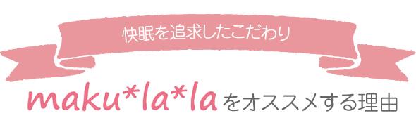 maku*la*laをオススメする理由