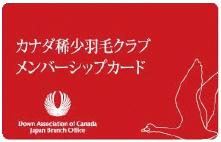 カナダ希少羽毛クラブメンバーズシップカード