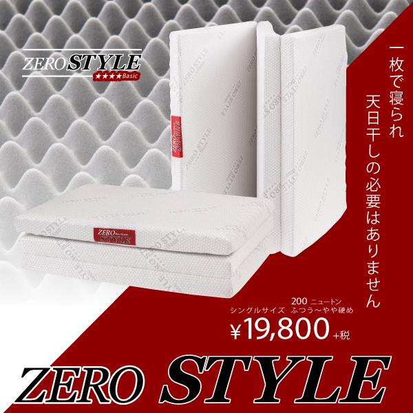 zerostyle
